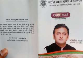 3.4 cr ration cards with Akhilesh's photo...
