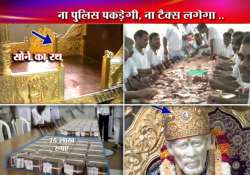huge amount of black money pours into tirupati shirdi