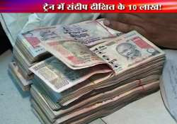 railway attendant finds rs 10 lakh cash from sheila dikshit