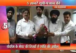 sikh mayor from uk appeals to punjabis for restraint