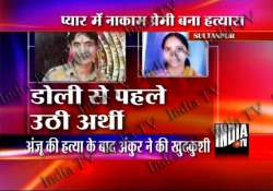 sultanpur lover shoots girl dead commits suicide