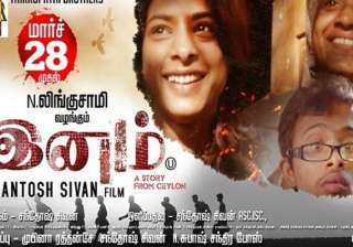 inam movie review deserves to be accepted...