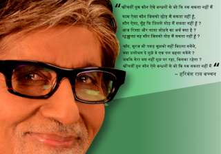 clean chit has come too late says big b - India TV