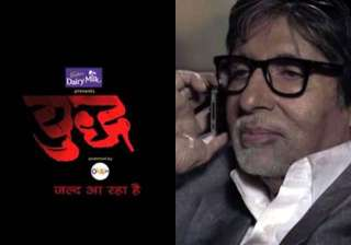 amitabh bachchan s tv series yudh poster out -...
