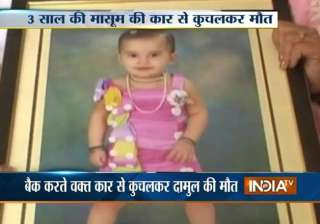 cctv footage car crushes infant girl to death in...