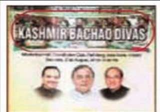 bjp uses fake picture in kashmir banner - India TV