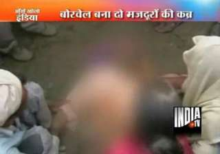 two labourers buried alive in bore well - India TV
