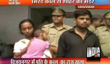 ghaziabad woman sent two missed calls to lover to...