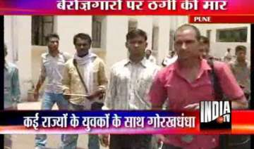 job scam unearthed in pune - India TV