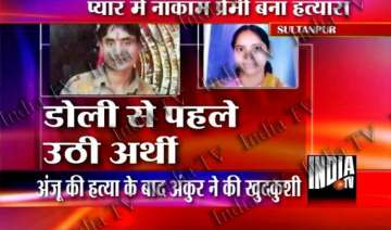 sultanpur lover shoots girl dead commits suicide...