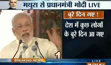 no achche din for those who looted country says...