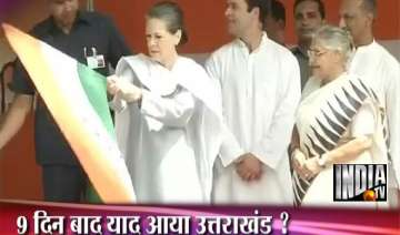 sonia rahul flag off relief material for...