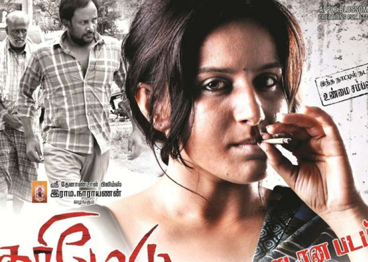 movie review karimedu spine chilling realistic- India Tv