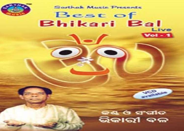 oriya devotional singer bhikari bal dead- India Tv