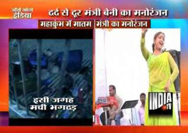 bar dancers gyrate at steel minister beni prasad verma s 73rd birthday bash- India Tv
