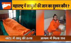 Sadhu, man killed in Nanded, accused held near Telangana border