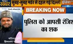 BJP leader Zulfiqar Qureshi shot dead by unidentified man in Delhi's Nandanagri area, son stabbed br