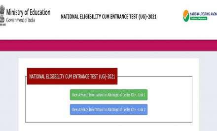NTA NEET UG 2021: NTA releases NEET UG exam centres list