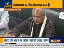 parliament session, narendra singh tomar, farm protests, farmers protest, budget session news