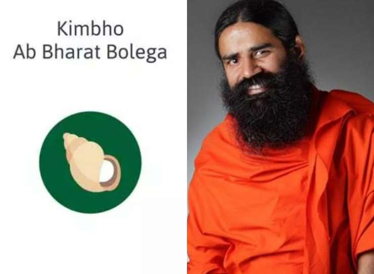 Patanjali takes on WhatsApp with its Swadeshi Messaging App Kimbho a Sentimental or Strategic Move-Technology Udates-Vitsmuni